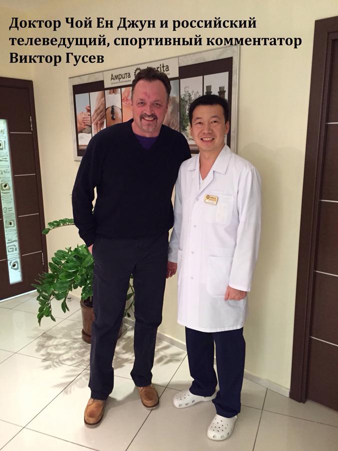 Виктор Гусев в центре восточной медицины