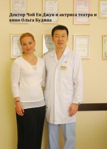 Восточная медицина в Москве