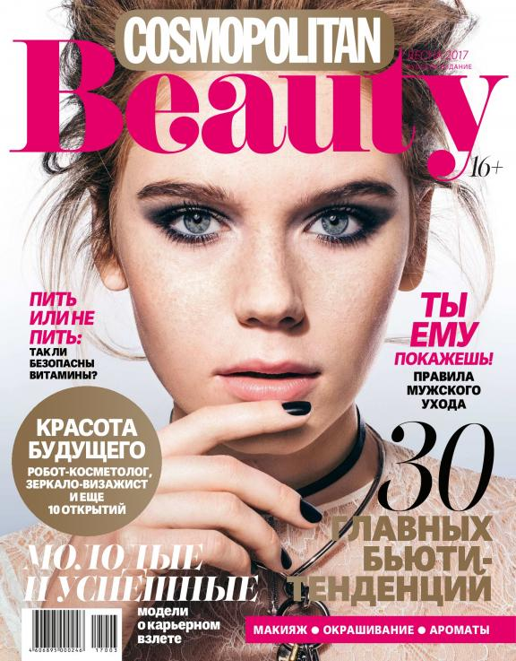 cosmo_beauty_spring_2017