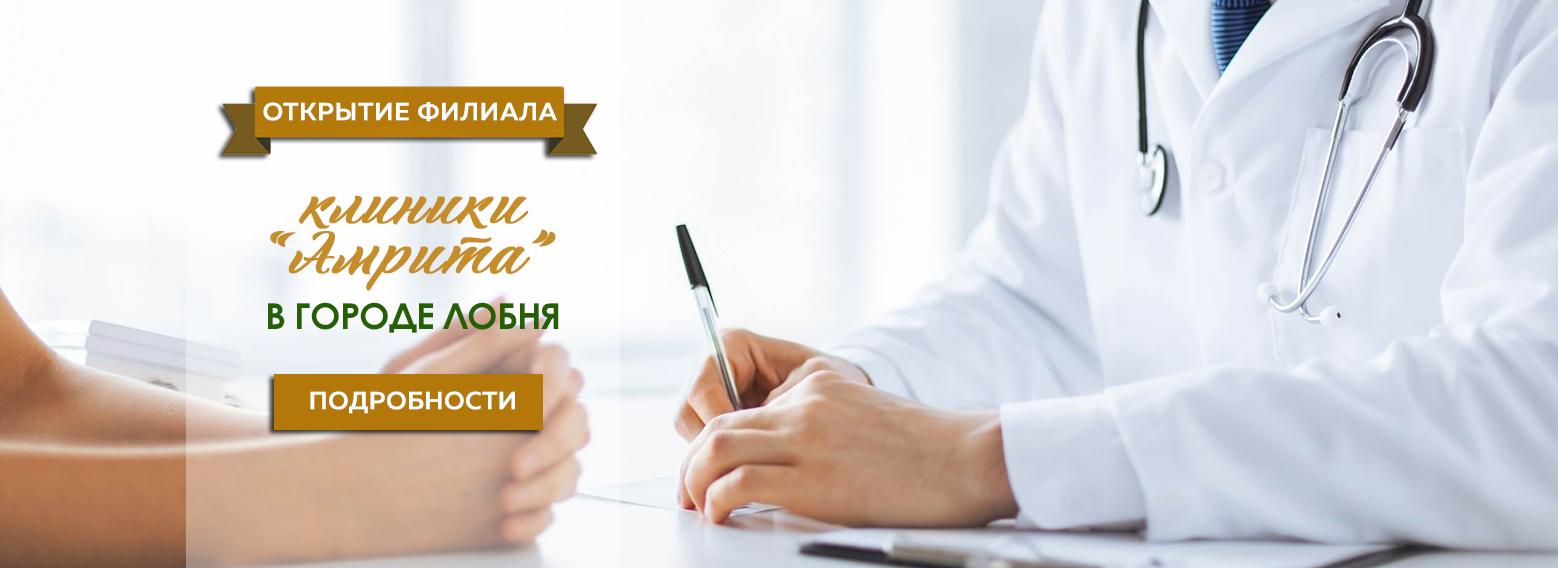 В г. Лобня открылся филиал клиники восточной медицины
